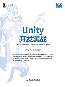Unity 開發實戰 (Unity 4.x Cookbook)-cover