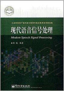 現代語音信號處理-cover