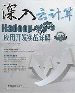 深入雲計算-Hadoop 應用開發實戰詳解(修訂版)-cover