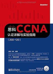 思科 CCNA 認證詳解與實驗指南 (200-120)-cover
