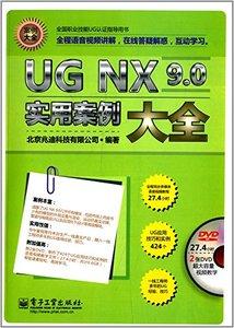 UG NX 9.0 實用案例大全 (全國職業技能UG認證指導用書)-cover
