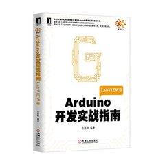 Arduino 開發實戰指南 (LabVIEW 捲)-cover