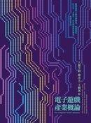 電子遊戲產業概論-cover