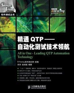 精通 QTP-自動化測試技術領航-cover