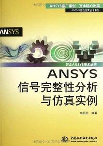 ANSYS 信號完整性分析與模擬實例-cover