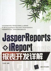 JasperReports + iReport 報表開發詳解-cover