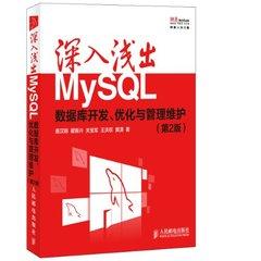 深入淺出 MySQL:數據庫開發、優化與管理維護, 2/e-cover