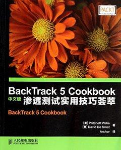 BackTrack 5 Cookbook 中文版-滲透測試實用技巧薈萃-cover