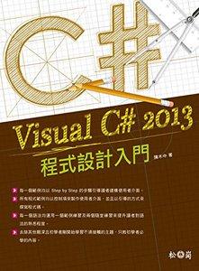 Visual C# 2013 程式設計入門 (附Visual Studio Express 2013 中文版光碟)-cover
