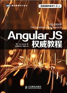 AngularJS 權威教程-cover