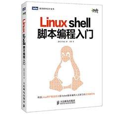 Linux shell腳本編程入門-cover