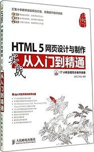 HTML5網頁設計與製作實戰從入門到精通(附光盤)-cover