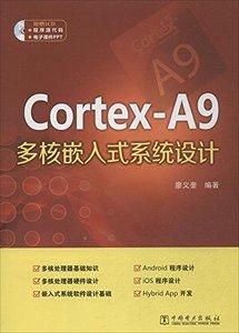 Cortex-A9多核嵌入式系統設計(附光盤)-cover