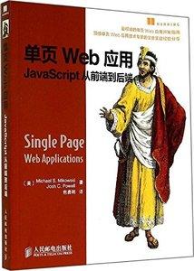 單頁Web應用(JavaScript從前端到後端)-cover