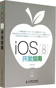 iOS 8 開發指南(附光盤)-cover