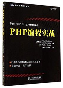 PHP編程實戰