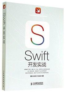 Swift開發實戰-cover