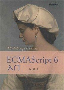 ECMAScript 6入門-cover