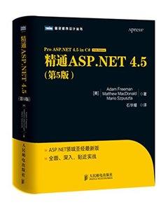 精通 ASP.NET4.5 (第5版)-cover