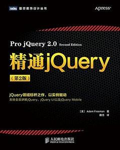 精通jQuery(第2版)-cover