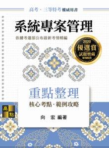 系統專案管理, 7/e (適用:  高考(三等).地方政府特考.各類特考.升等升資   )-cover