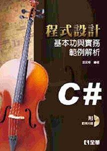 程式設計基本功與實務範例解析-使用C#, 2/e-cover
