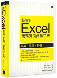 超實用 Excel 商務實例函數字典-cover
