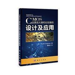 CMOS 運算放大器和比較器的設計及應用-cover