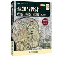 認知與設計:理解 UI 設計準則, 2/e-cover
