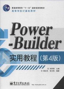 PowerBuilder 實用教程, 4/e-cover