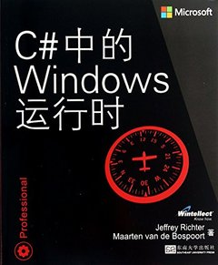 C# 中的 Windows 運行時