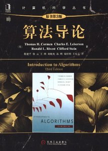 算法導論, 3/e (Introduction to Algorithms, 3/e)-cover
