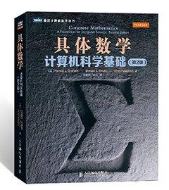 具體數學:計算機科學基礎, 2/e-cover