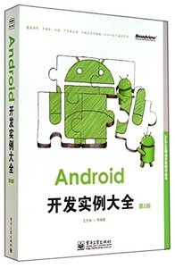 Android 開發實例大全(第2版)/Android移動開發技術叢書-cover