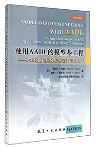 使用AADL的模型基工程--SAE體系結構分析和設計語言入門-cover