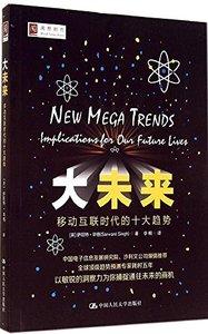 大未來(移動互聯時代的十大趨勢)-cover