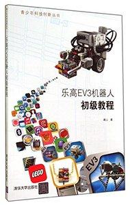 樂高EV3機器人初級教程-cover