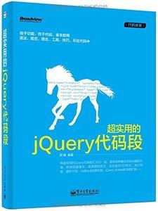 超實用的jQuery代碼段(代碼逆襲)-cover