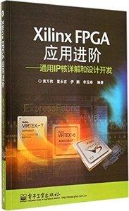 Xilinx FPGA應用進階--通用IP核詳解和設計開發-cover