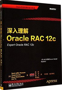 深入理解 Oracle RAC 12c (Expert Oracle RAAC 12c)-cover