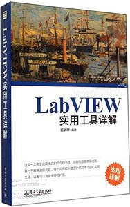 LabVIEW實用工具詳解-cover