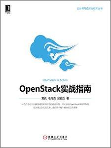 OpenStack 實戰指南-cover