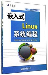 嵌入式Linux系統編程(信盈達技術創新系列圖書)-cover