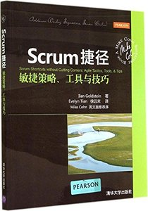 Scrum 捷徑-敏捷策略工具與技巧 (Scrum Shortcuts without Cutting Corners: Agile Tactics, Tools, & Tips)-cover