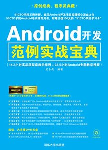 Android 開發範例實戰寶典 (附光盤)-cover