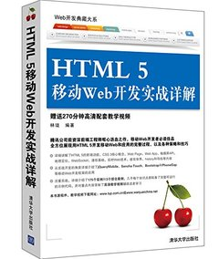 HTML5 移動 Web 開發實戰詳解-cover
