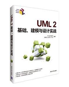 UML 2 基礎、建模與設計實戰-cover