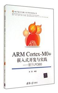 ARM Cortex-MO+ 嵌入式開發與實踐--基於 LPC800-cover