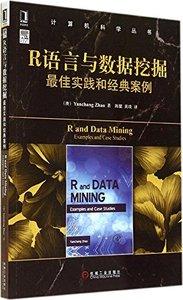 R語言與數據挖掘最佳實踐和經典案例-cover