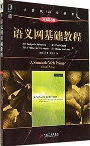 語義網基礎教程(原書第3版)-cover